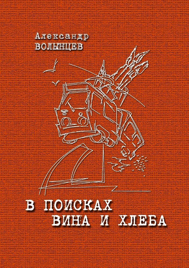 Александр Волынцев В поисках Вина и Хлеба