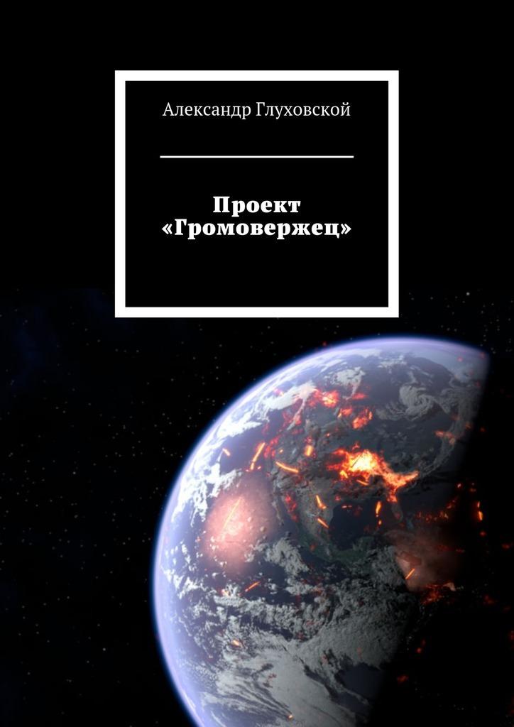 Александр Глуховской Проект «Громовержец» типпельскирх к история второй мировой войны блицкриг