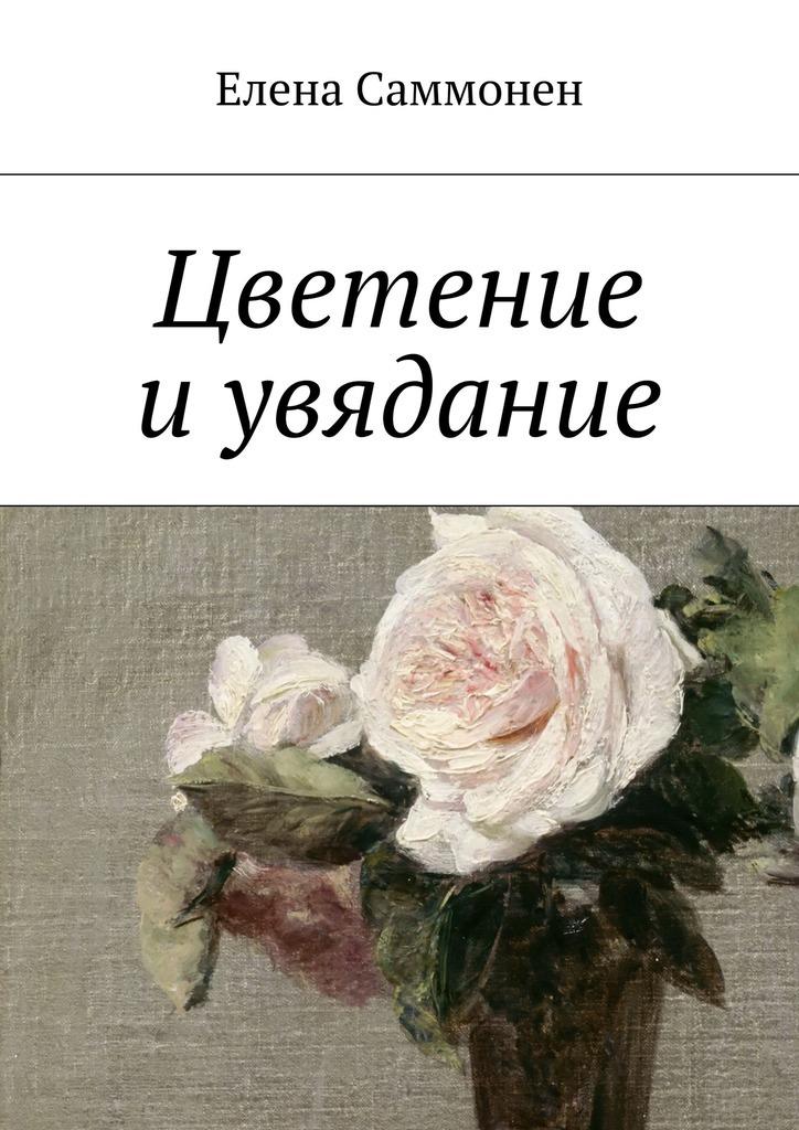 Елена Саммонен - Цветение иувядание