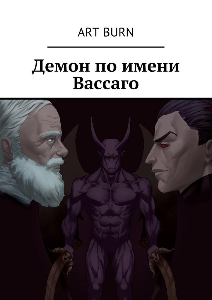 Art Burn - Демон по имени Вассаго