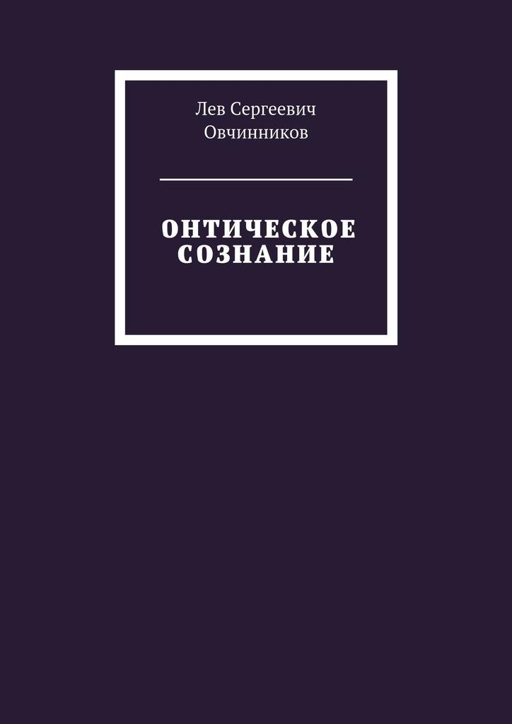 Лев Овчинников - Онтическое сознание