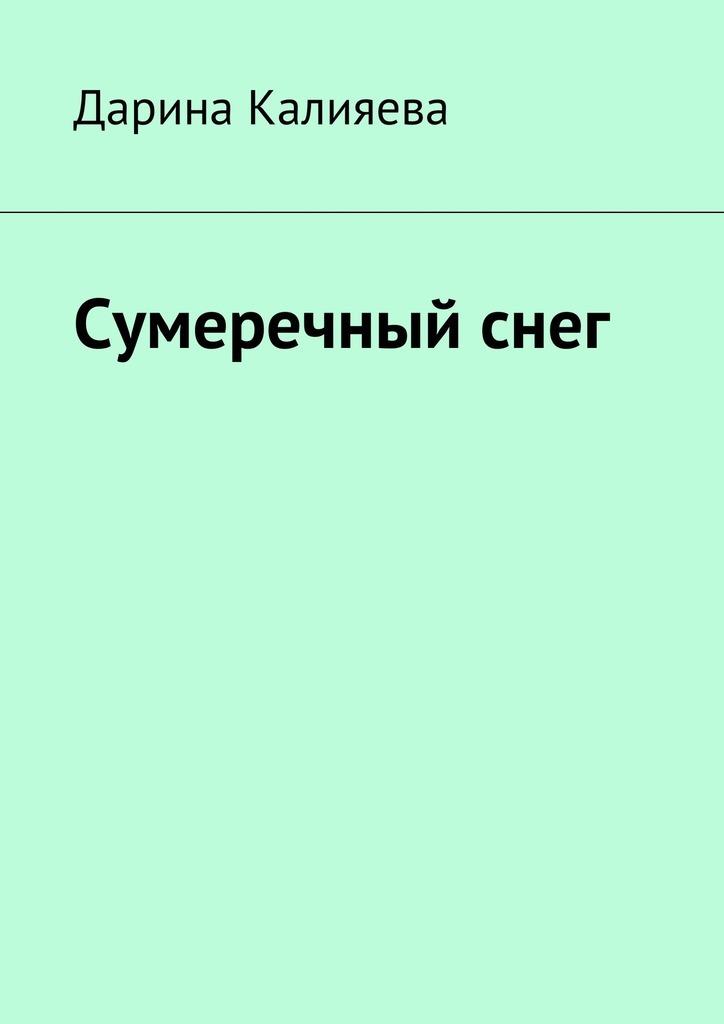 Дарина Магомедовна Калияева Сумеречный снег ISBN: 9785449092137 найди олененка в канун рождества