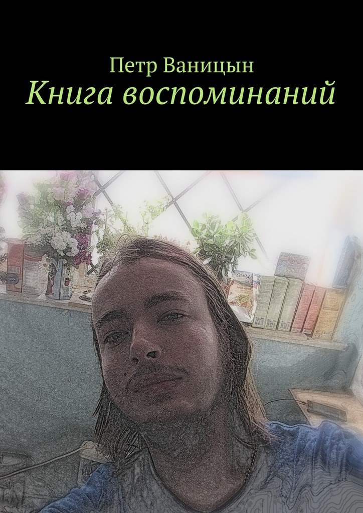 Петр Ваницын Книга воспоминаний петр ваницын ангельскийсвет sunlight