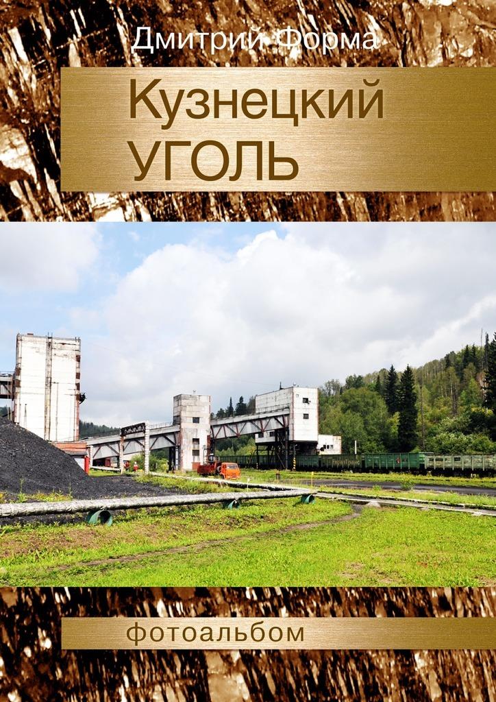 Дмитрий Форма - Кузнецкий УГОЛЬ. Фотоальбом