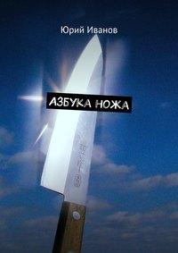 Юрий Иванов - Азбука ножа