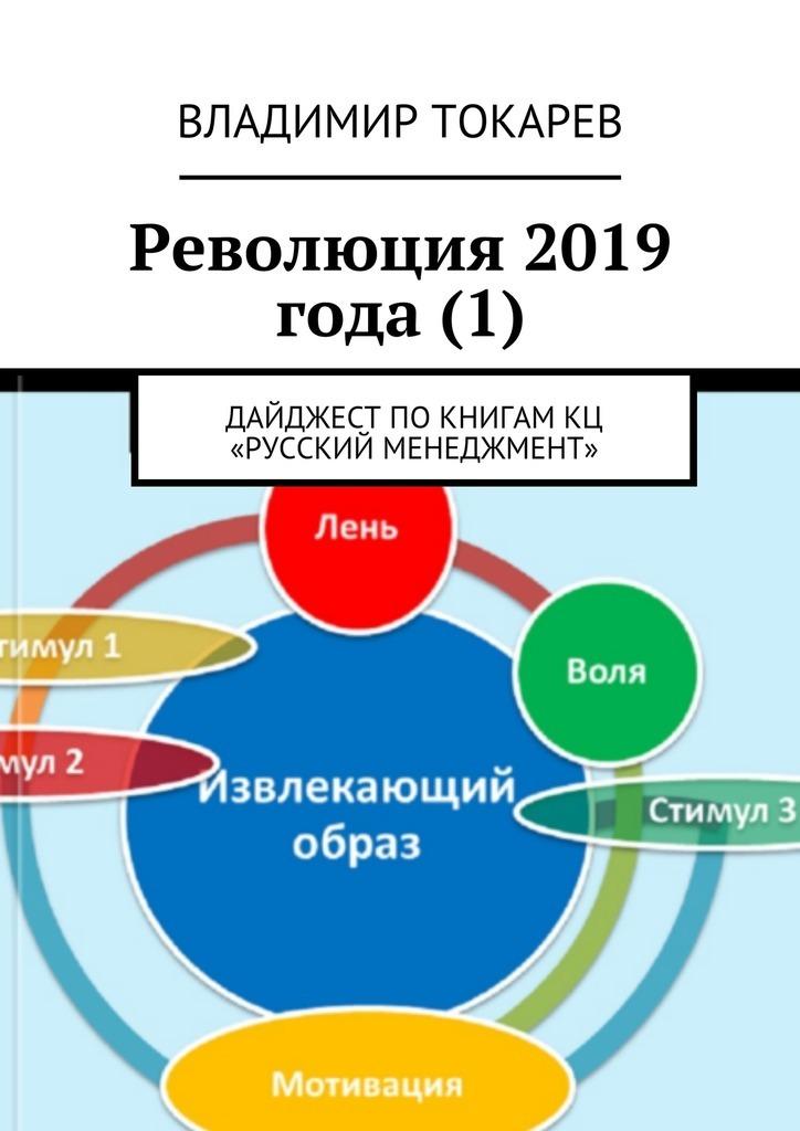 Революция 2019 года (1). Дайджест покнигам КЦ «Русский менеджмент»