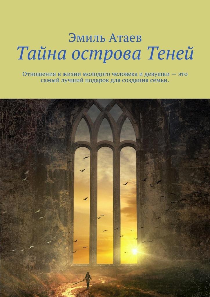 Эмиль Атаев Тайна острова Теней эмиль атаев летнееутро стихи ипоэмы