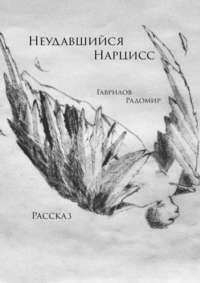 Радомир Гаврилов - Неудавшийся Нарцисс. Рассказ