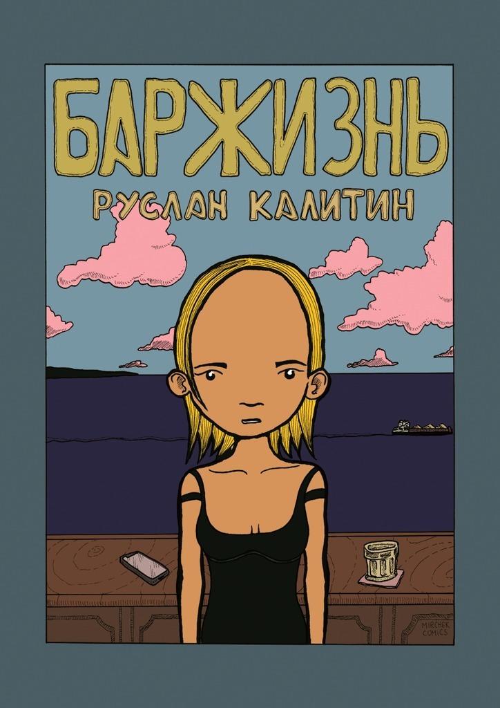 Обложка книги Баржизнь, автор Руслан Калитин