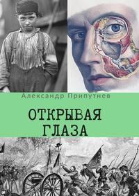 Александр Сергеевич Припутнев - Открывая глаза