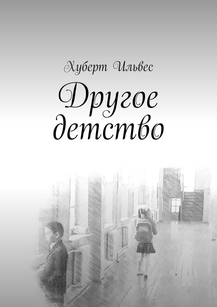 Хуберт Ильвес Другое детство ISBN: 9785449091833 детство лидера