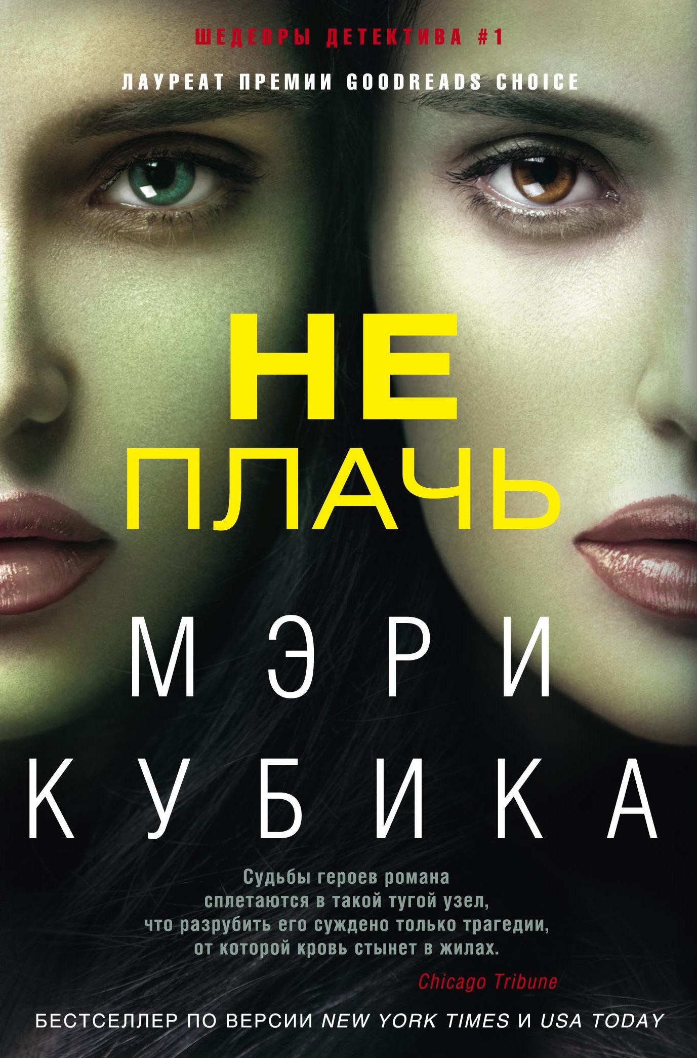 Обложка книги Не плачь, автор Мэри Кубика