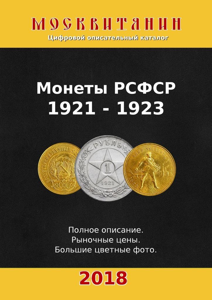 Павел Калупин Монеты РСФСР, 1921—1923