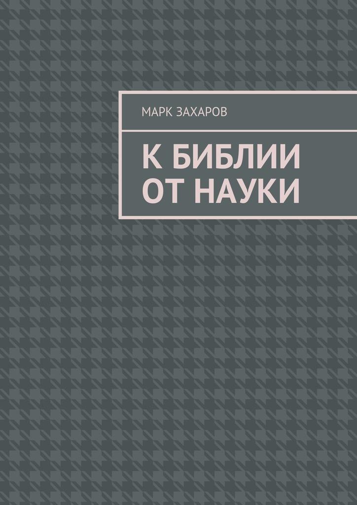 Марк Захаров - К Библии от науки