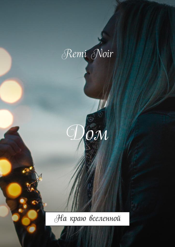 Remi Noir - Дом. Накраю вселенной