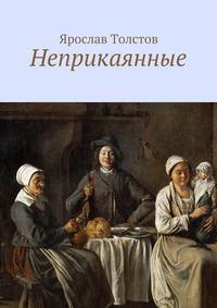 Ярослав Толстов - Неприкаянные
