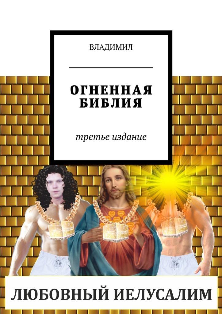 Владимил Огненная Библия. Третье издание древпром стул древпром скалли 437 светло коричневый 8f9heos