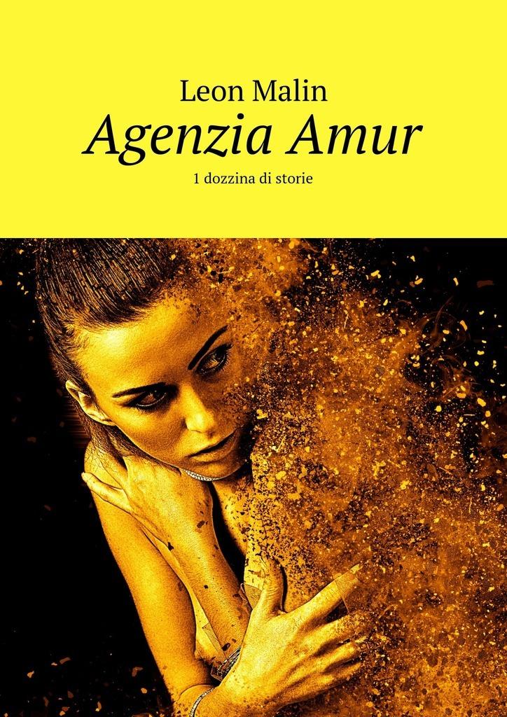 Leon Malin Agenzia Amur. 1 dozzina di storie ISBN: 9785449092687 цена