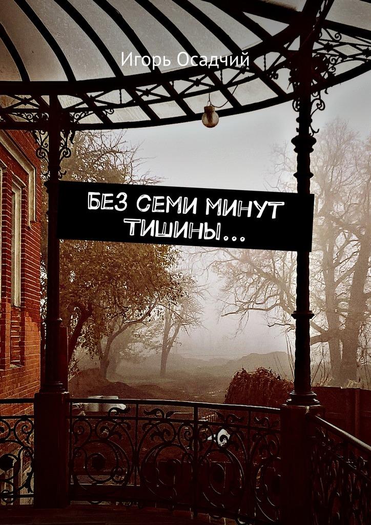 Игорь Александрович Осадчий Без семи минут Тишины… азбука тень горы