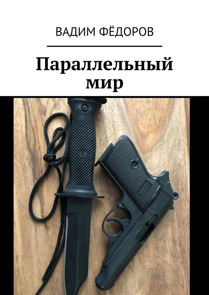 Вадим Фёдоров - Параллельный мир