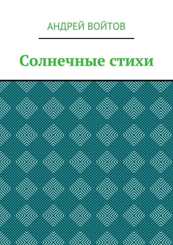 Обложка книги Солнечные стихи, автор Андрей Войтов
