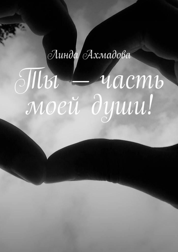 Линда Мовсуровна Ахмадова Ты– часть моейдуши! футболка print bar ты мой