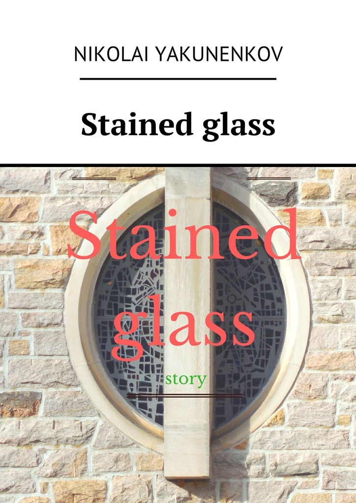 Nikolai Yakunenkov Stained glass ISBN: 9785449093981 why the world does not exist