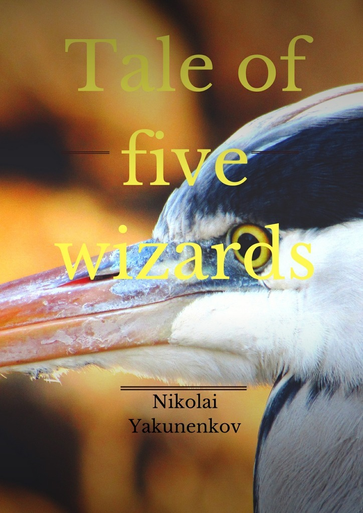 Nikolai Yakunenkov Tale of five wizards