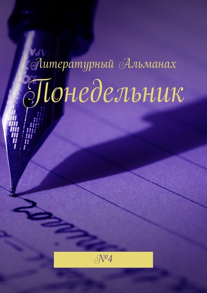 Наталья Терликова Понедельник. №4 а шардин исторические рассказы