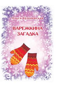 Ольга Кульневская - Варежкина загадка