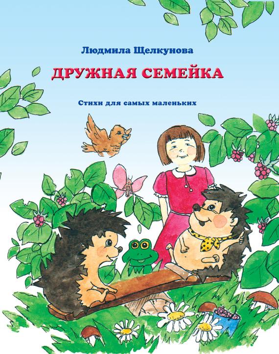 Людмила Щелкунова Дружная семейка кроты