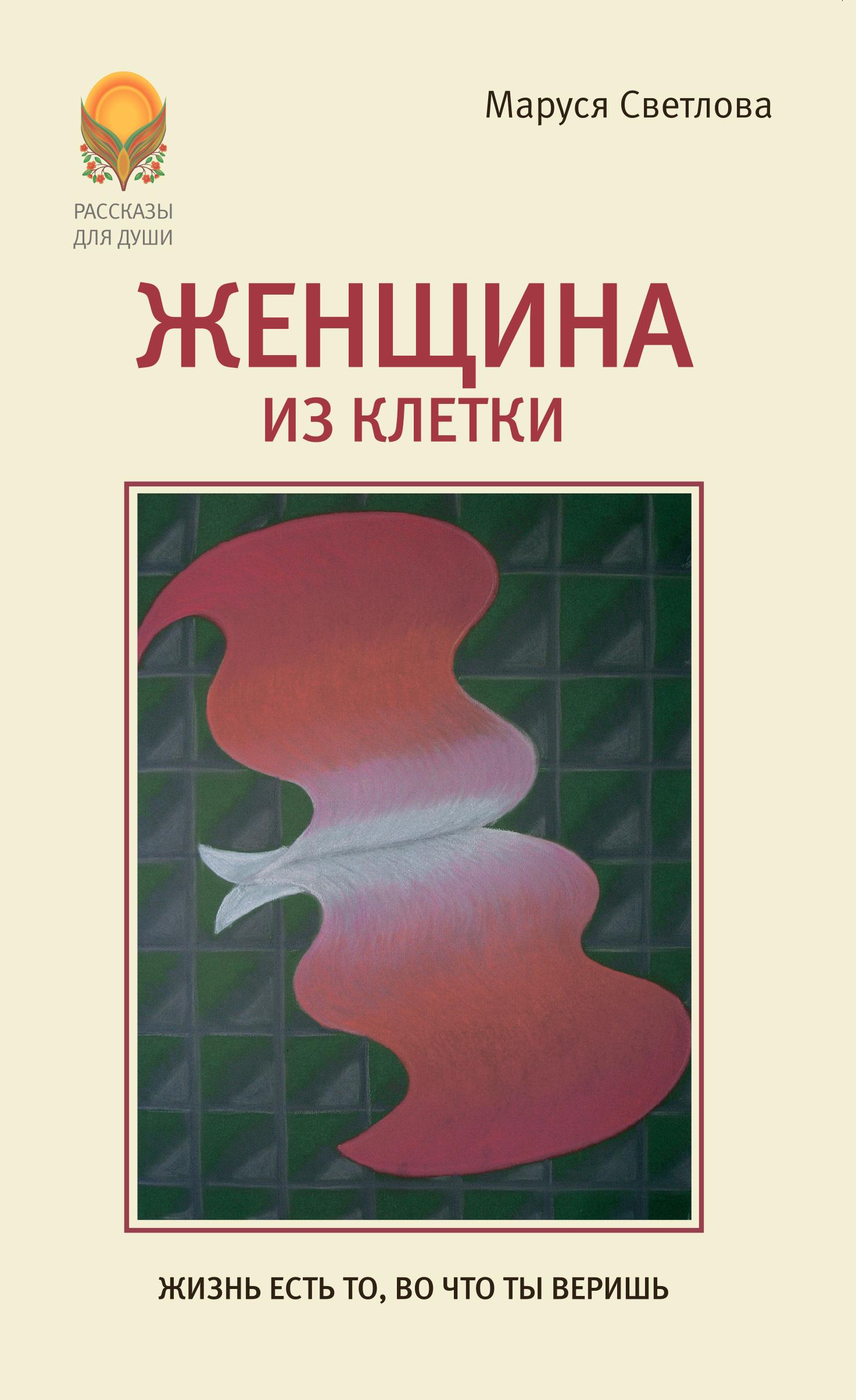 Маруся Светлова Женщина из клетки (сборник)