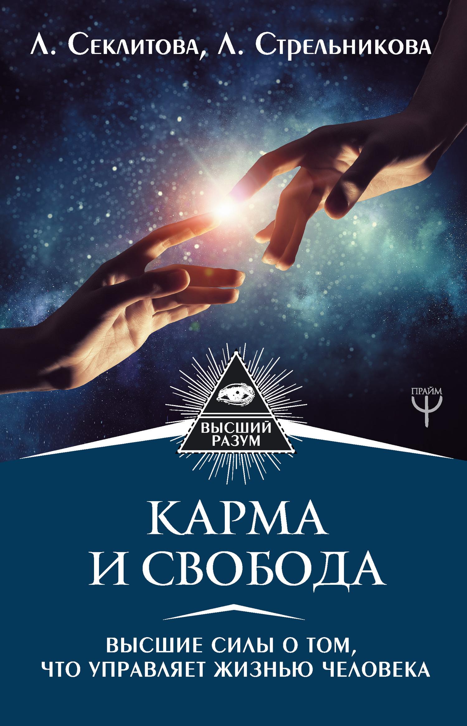 Лариса Секлитова Карма и свобода. Высшие силы о том, что управляет жизнью человека