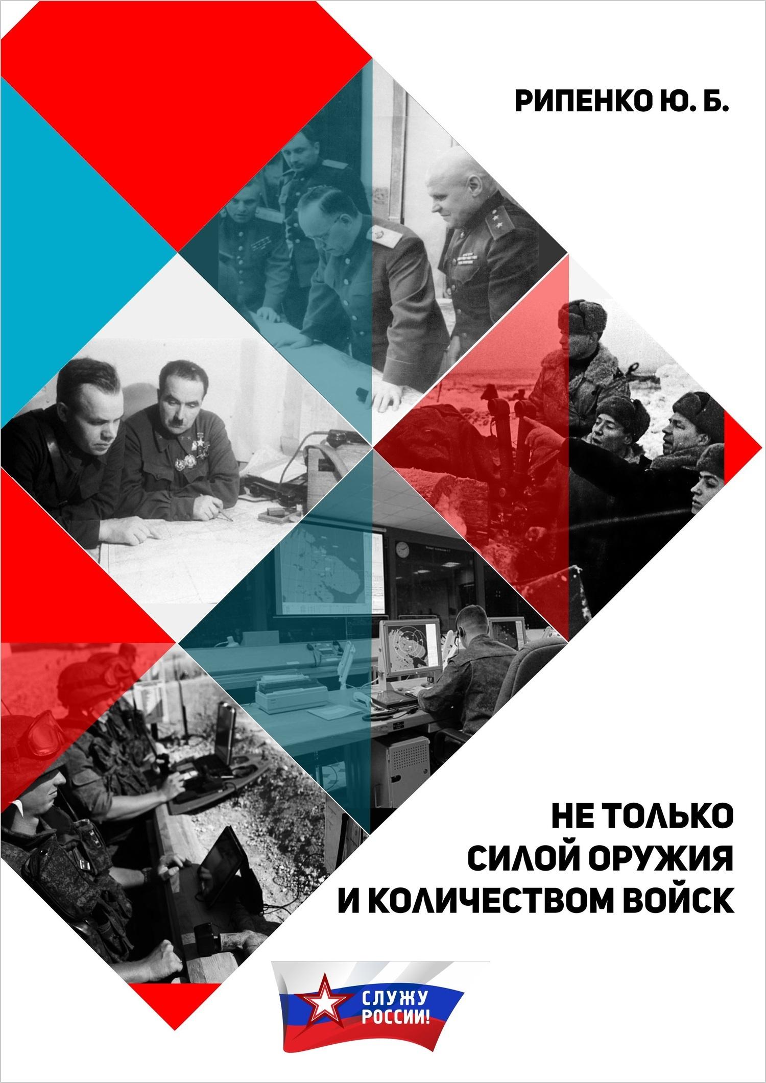 Юрий Рипенко - Не только силой оружия и количеством войск