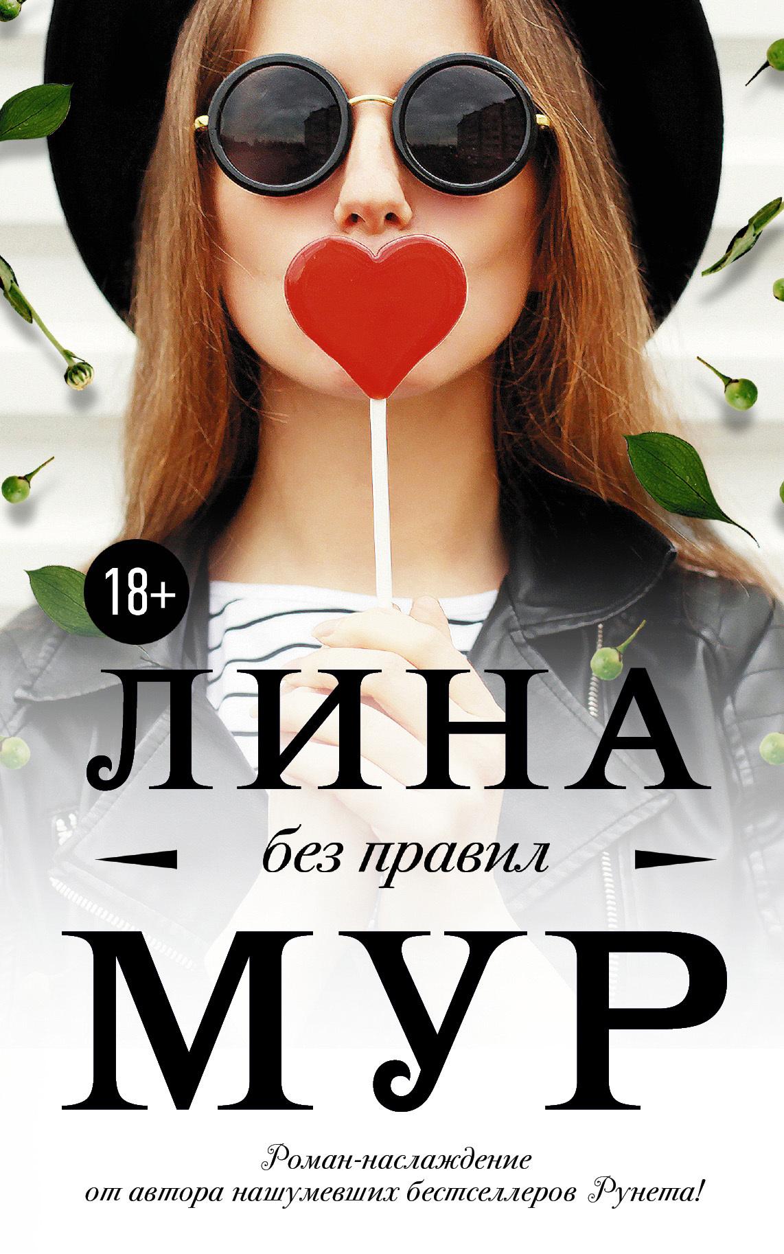 Лина Мур - Без правил