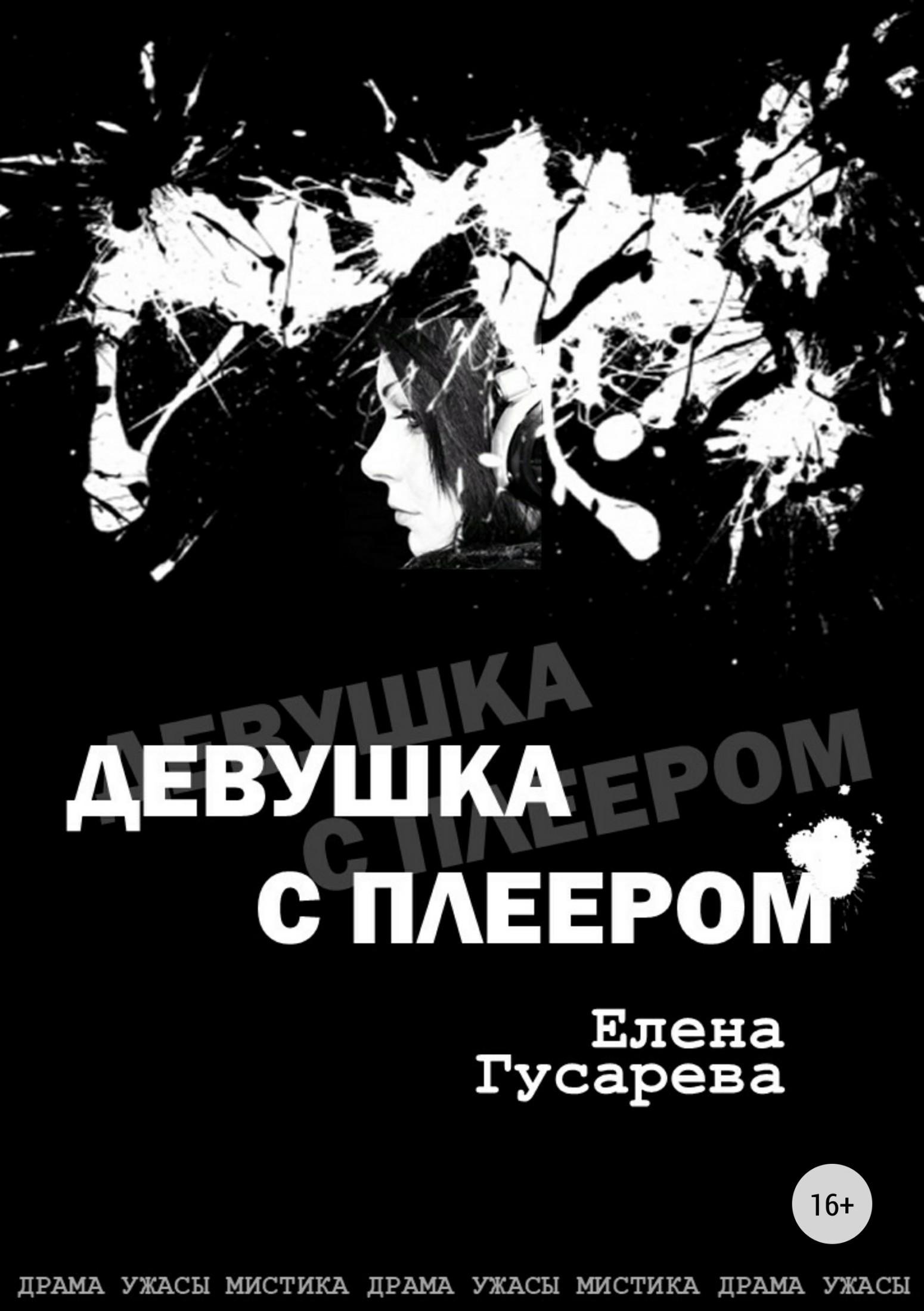 Елена Сергеевна Гусарева Девушка с плеером последний космический шанс зачем землянам чужие миры
