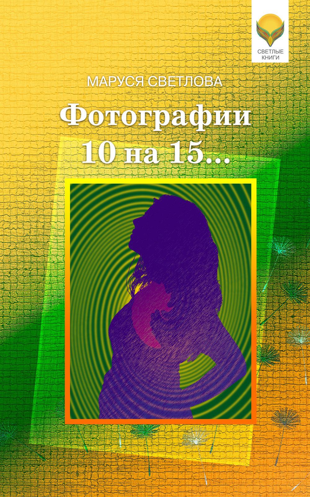 Маруся Светлова Фотографии 10 на 15… (сборник) цена