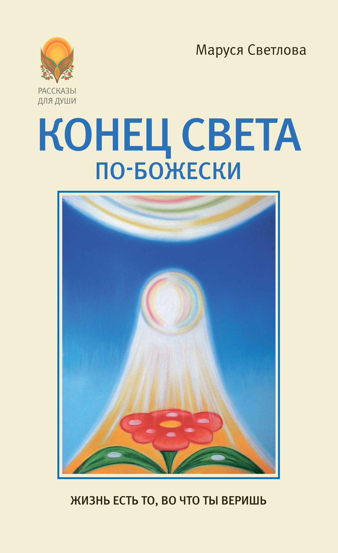 Маруся Светлова Конец света по-Божески (сборник) ISBN: 978-5-904777-08-1 цена