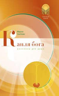 Маруся Светлова - Капля бога (сборник)