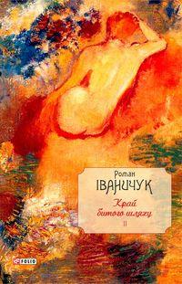 Роман Іваничук - Край битого шляху