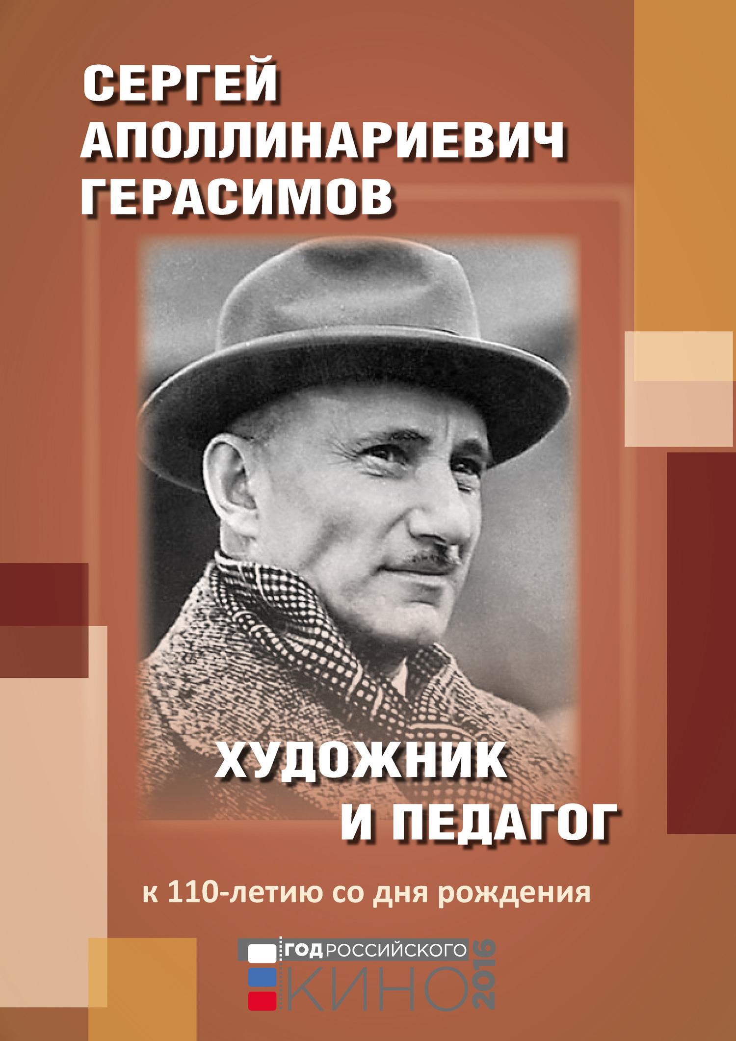 Сергей Аполлинариевич Герасимов: художник и педагог. К 110-летию со дня рождения