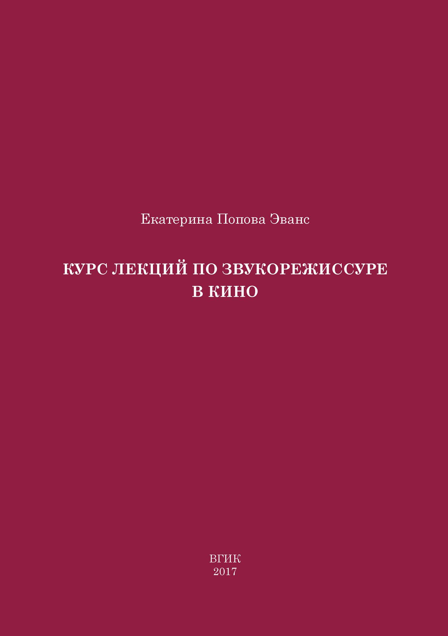 Екатерина Попова Эванс - Курс лекций по звукорежиссуре в кино