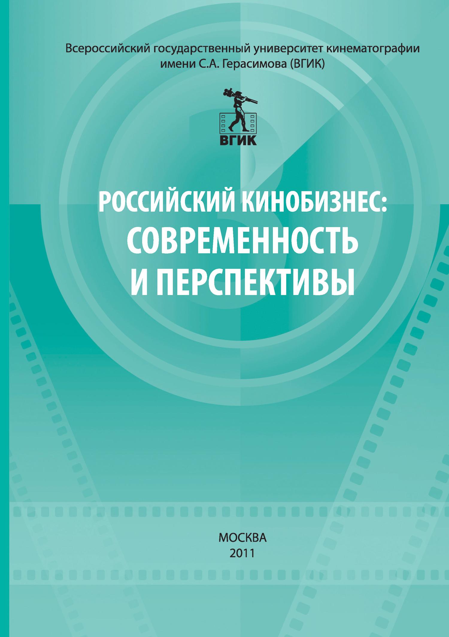 Российский кинобизнес: cовременность и перспективы. Материалы научно-практической конференции 3 декабря 2009