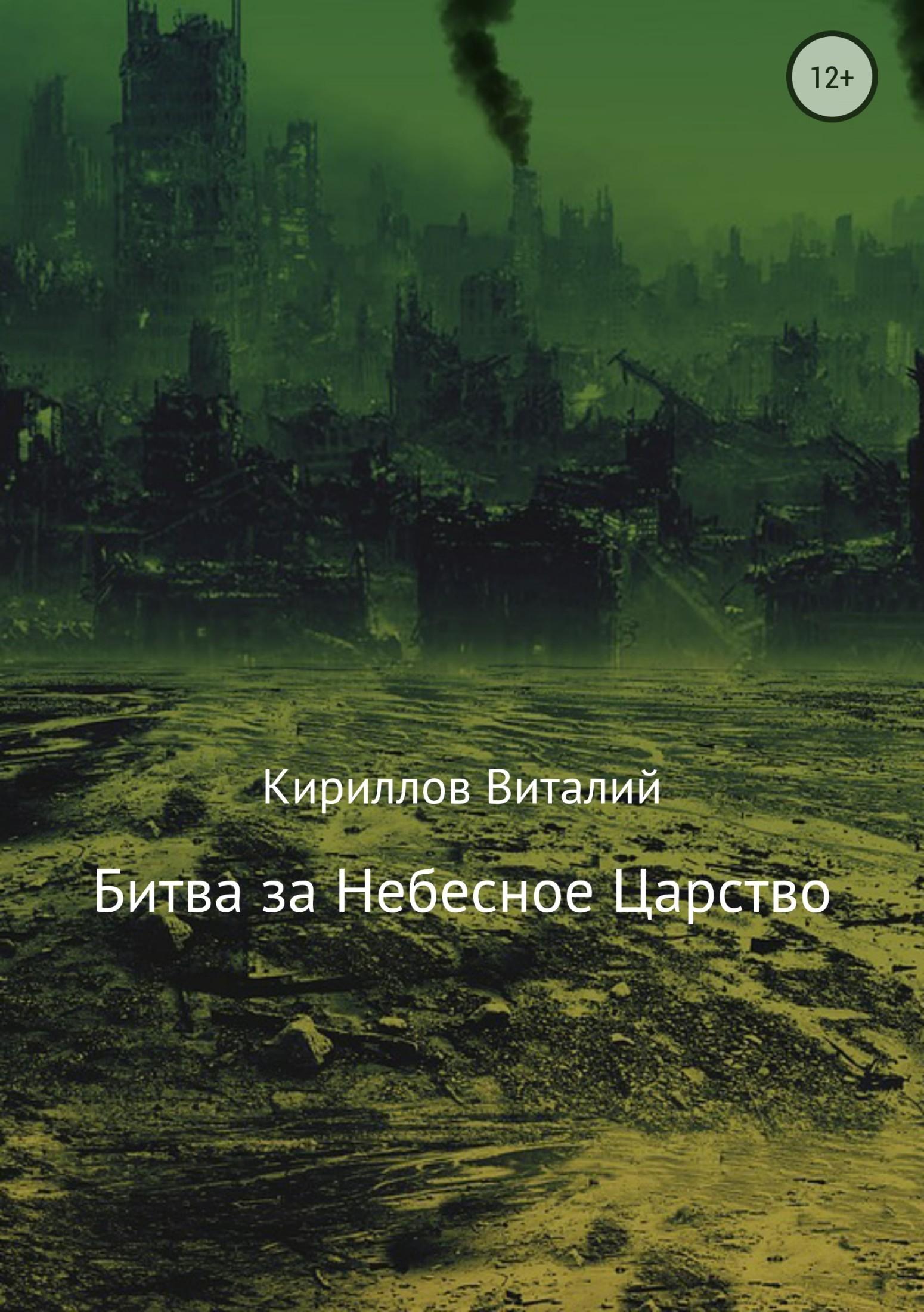 Виталий Кириллов - Битва за Небесное Царство