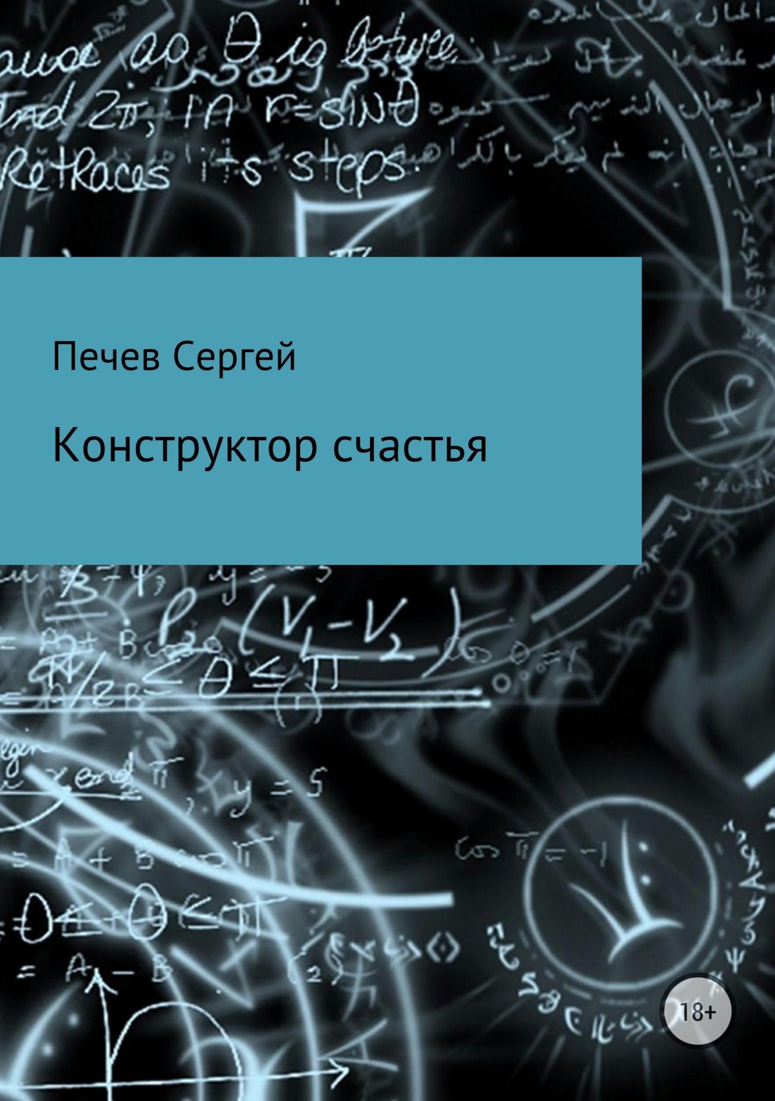 Сергей Печев - Конструктор счастья