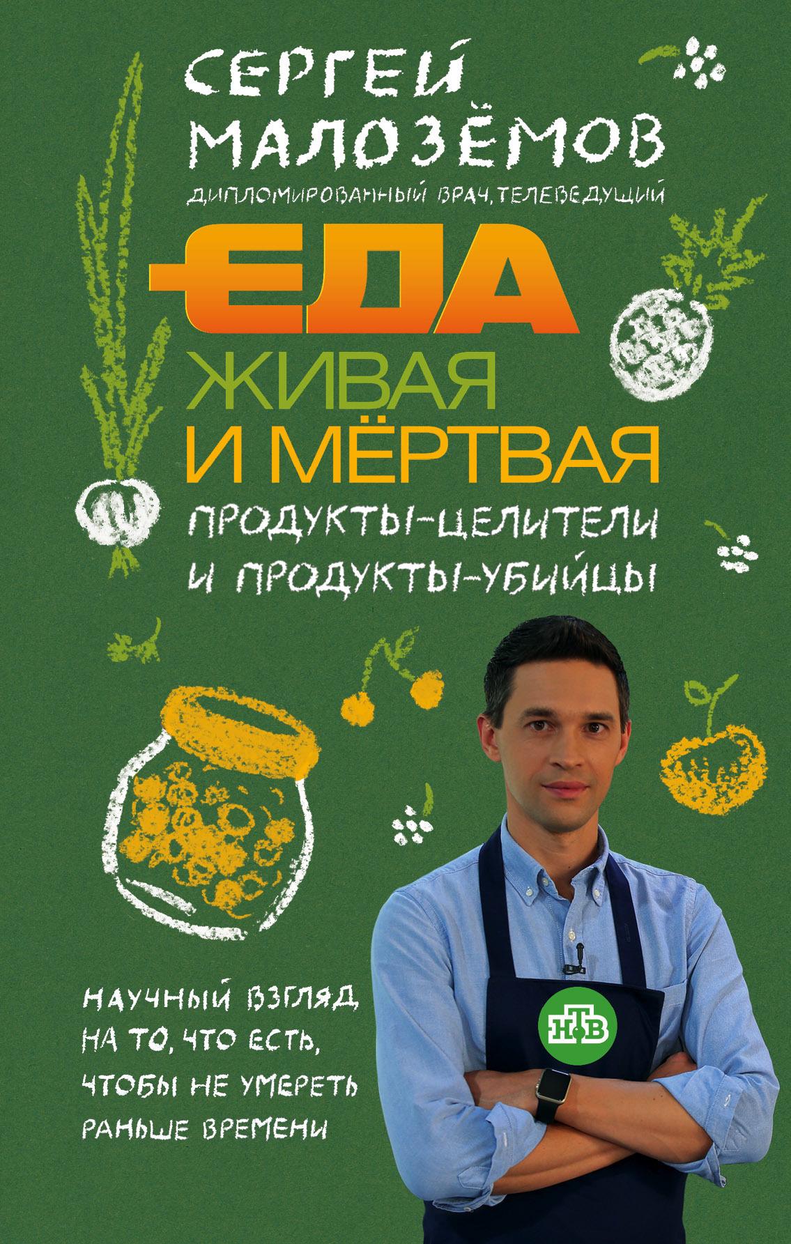 Сергей Малозёмов Еда живая и мёртвая. Продукты-целители и продукты-убийцы молочные продукты