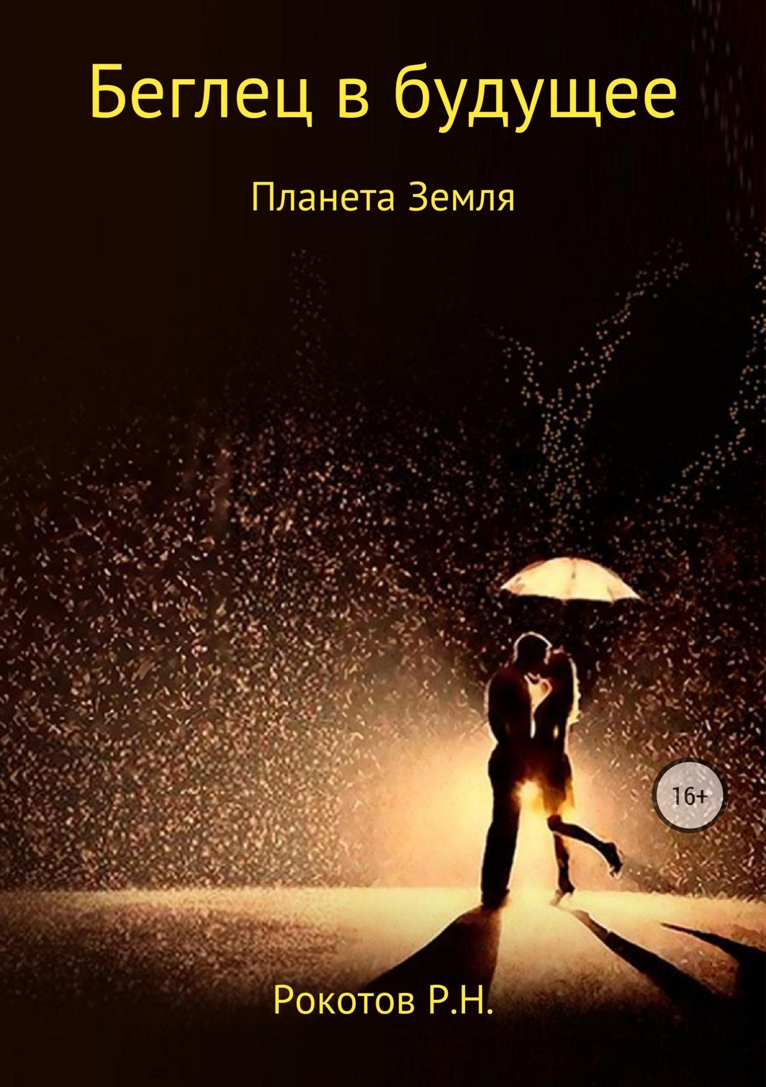 Роман Рокотов - Беглец в будущее