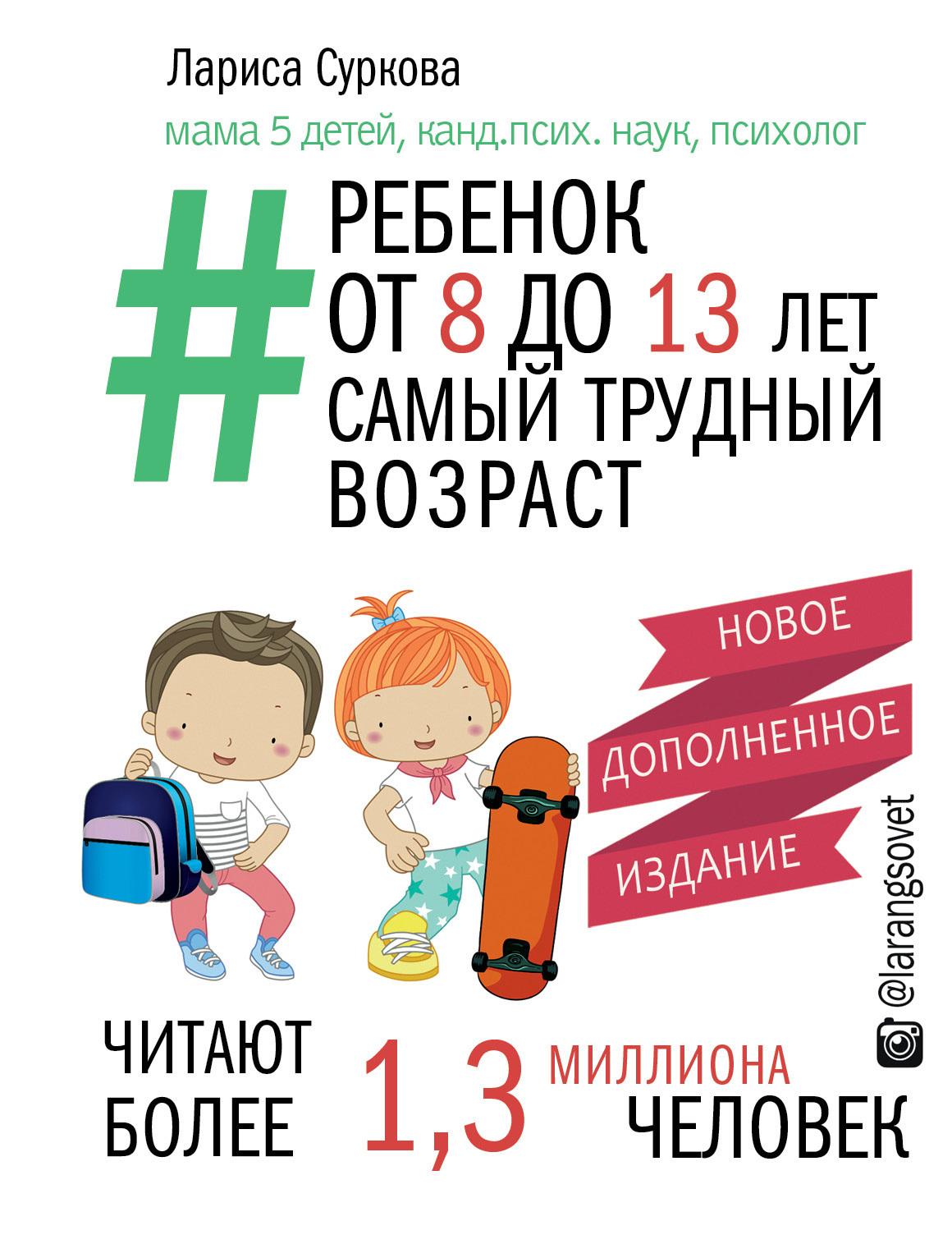 Лариса Суркова - Ребенок от 8 до 13 лет. Самый трудный возраст
