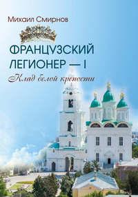 - Клад белой крепости