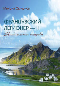Михаил Смирнов - Клад зеленого острова